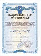 X Ежегодная церемония награждения лидеров экономики Казахстана, Украины, Белоруси и России.